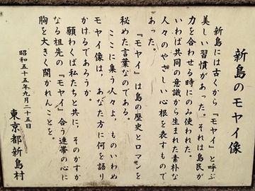 昭和50年代ころでしょうか、新島は盛んに日本各地に、このモヤイ像を寄贈してます