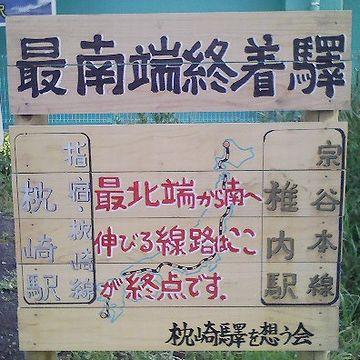 たとえば、『枕崎駅』までだと、乗車料金はいくらよ