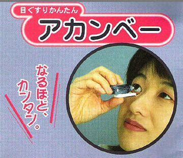 点眼補助器具『アカンベー』