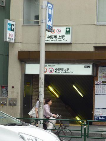 『中野坂上駅』