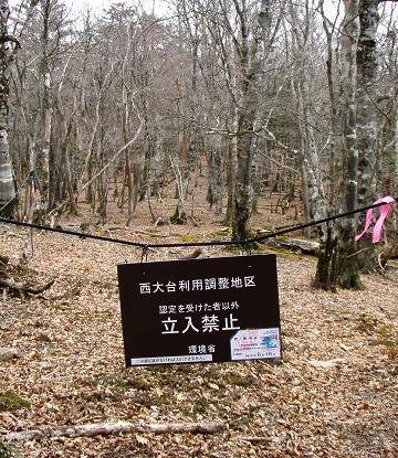 又剣山(奈良県)にある看板。なんで禁止なんだ?
