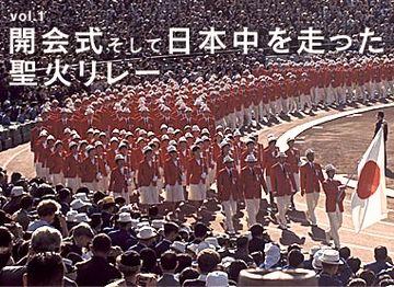東京オリンピックの開会日が、体育の日に制定されたわけ