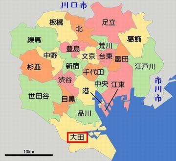 大田区は、東京23区の中で、都心から最も離れた区