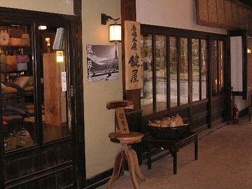 「亀の井別荘」が営む「鍵屋」