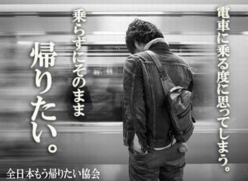 駅のホームで反対方向行きの電車が入ってくると、乗ってしまいたくなります