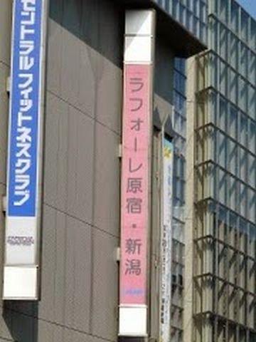 ラフォーレ原宿・新潟