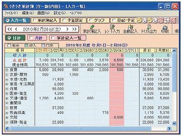 家計簿ソフト