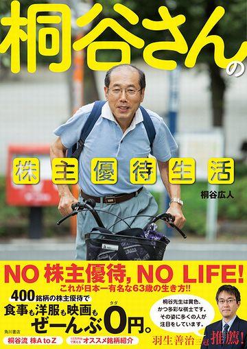 株主優待だけで生活してると云われる元プロ棋士(七段)の桐谷さん