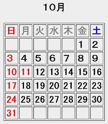 2010年10月」カレンダー