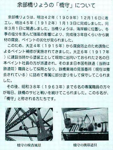 例の橋守も、昭和38年までで廃止されました