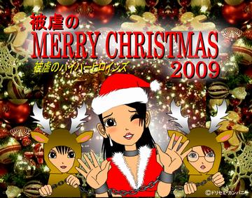 素敵なクリスマスカード(蝉丸さま作)
