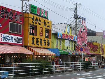 寺泊の国道沿いには、大規模な魚屋が連なってます