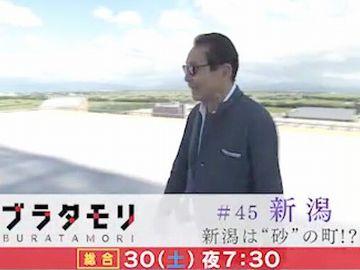 新潟市は、『ブラタモリ』で紹介されたように、砂の町です