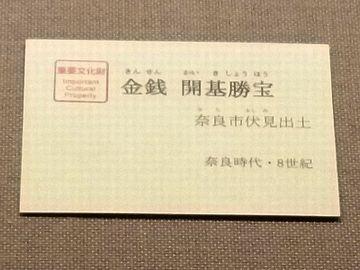 「開基勝宝(かいきしょうほう)」