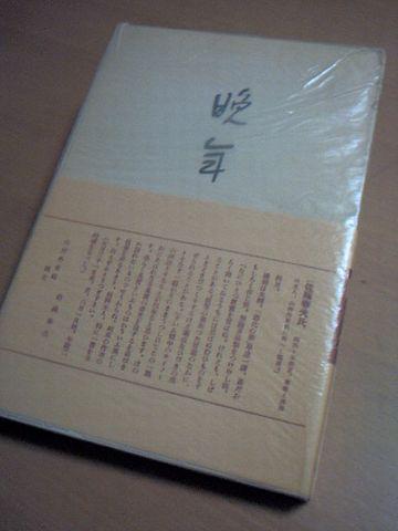 太宰の処女小説集『晩年』
