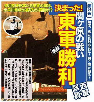 でも、関ヶ原の戦いで、徳川方に加担しなかった祟りで……