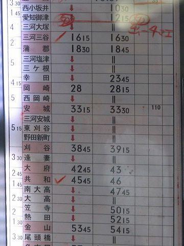 『東海道本線』愛知県内を走る快速電車の時刻表(2009年3月当時)