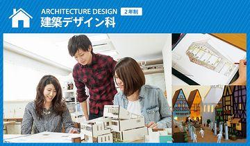 建築デザインかなにかの専門学校生