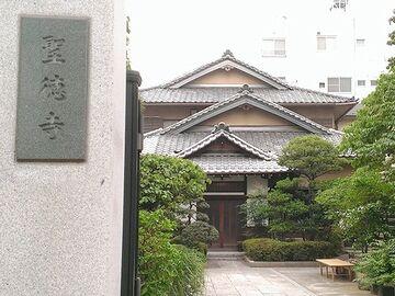 台東区の聖徳寺