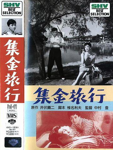 1957(昭和32)年公開。原作は、井伏鱒二の同名小説。