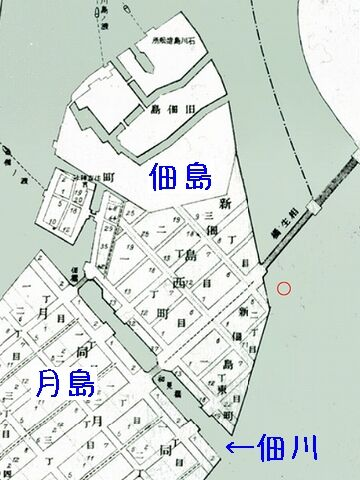 佃島と月島を隔てていた佃川