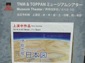 『伊能忠敬の日本図』展