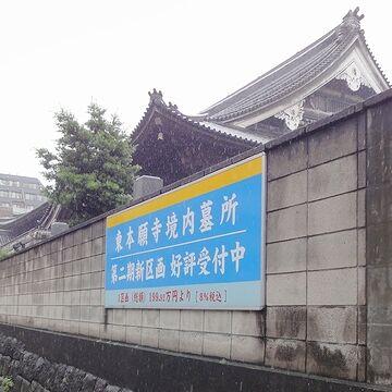 東京にも東本願寺