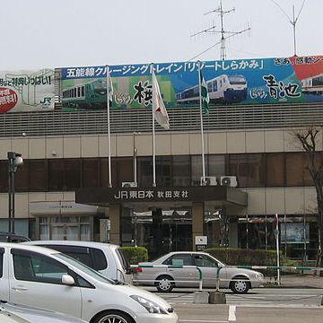 正式名称は『東日本旅客鉄道秋田支社』。秋田駅の隣にあります。