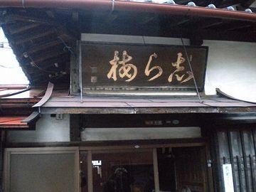 羽根田酒造