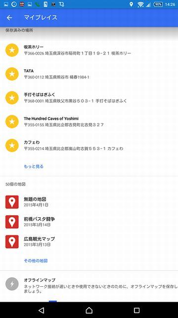 目的地はすべてこのアプリの「マイプレイス」に登録