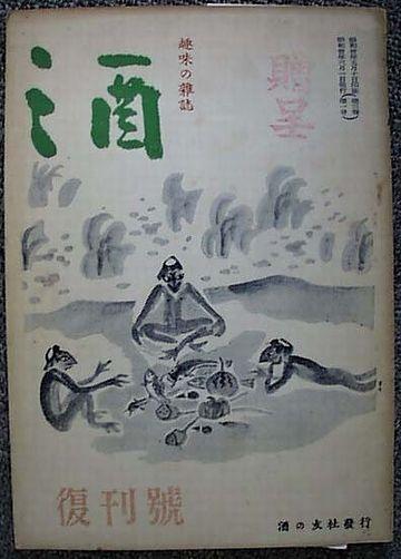 雑誌『酒』で佐々木久子に紹介されるまでは……