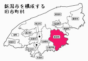 『新津市』と『小須戸町』で、秋葉区になりました。