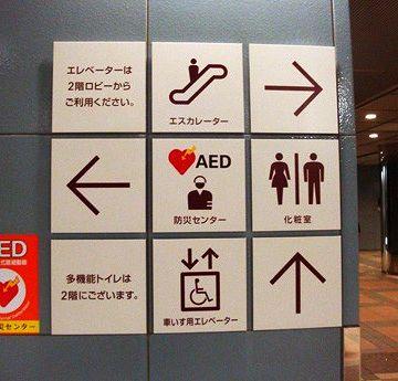 新宿エルタワーの施設案内板。わかりづらいと話題になってるそうです。