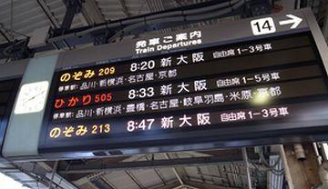 8:33発の、新幹線【ひかり505号】に乗り換えて……