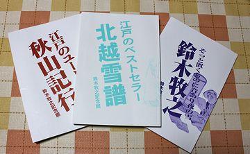 『鈴木牧之記念館』刊行