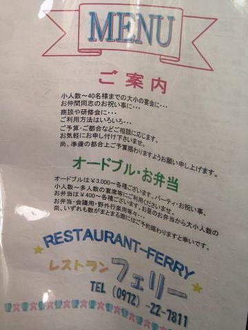 レストラン・フェリーのメニュー