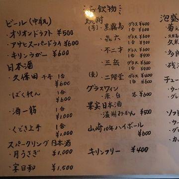 こちらは、那覇市の飲み屋さんです。やっぱり、400円なら安いんでしょうね?