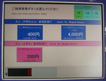 エアポートリムジン 400円