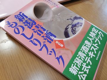 『新潟清酒ものしりブック』という公式テキストがあるのです