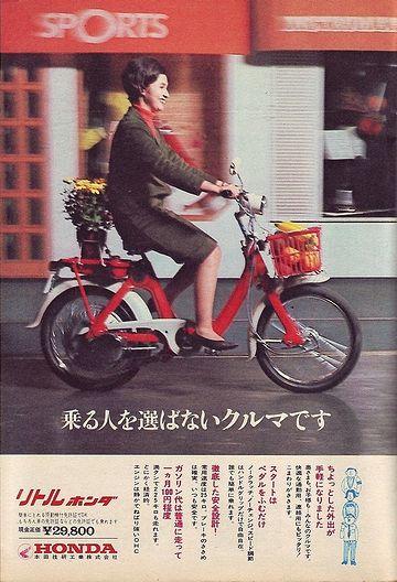 昭和41年発売。今でも十分通用するデザイン。当時は、ノーヘルで乗れたんですね。