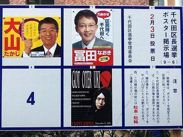 浮いたポスターの人は、後藤輝樹候補(自営業)