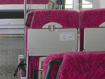 前の座席に張り付きます