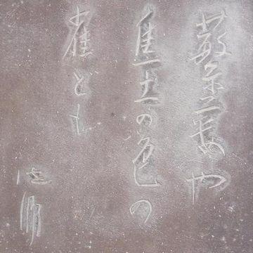 妙久寺の波郷句碑