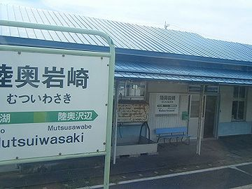 『陸奥岩崎』駅、通過します