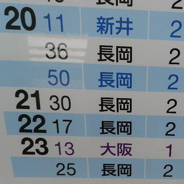 駅の時刻表のことですか?