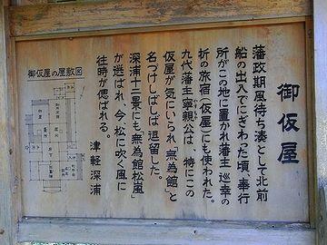 こちらの『御仮屋』は、深浦町奉行所ですね