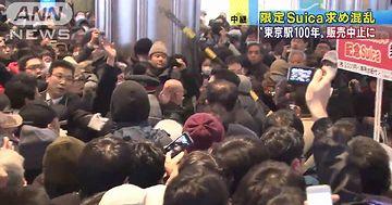 限定Suicaの発売だけで、暴動が起きかけました