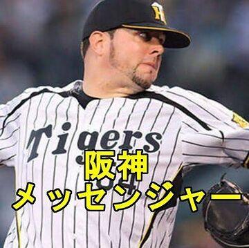 引退した阪神のピッチャー
