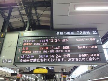 発車番線が、22番線に変更