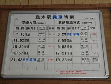 これが、駅構内にある時刻表(2012年3月17日改定)